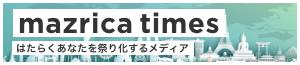 mazrica_times 世界をマツリカしていく人のコーポレートメディア