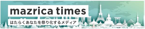 mazrica Times 世界をマツリカしていく人のコーポレートメディア