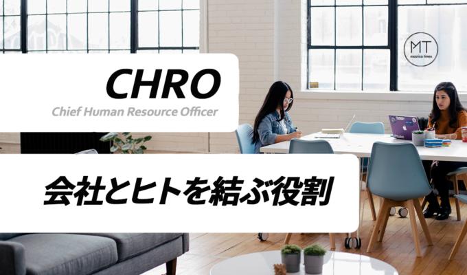 CHRO(シーエイチアールオー)とは|今求められる理由と役割を徹底解説