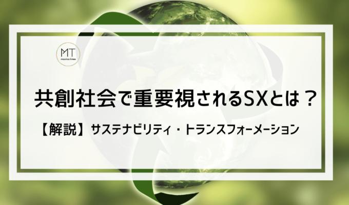 共創社会で重要視される戦略|SX(サステナビリティトランスフォーメーション)とは?