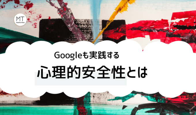 Googleも実践する心理的安全性とは|メリットと3つの高める方法